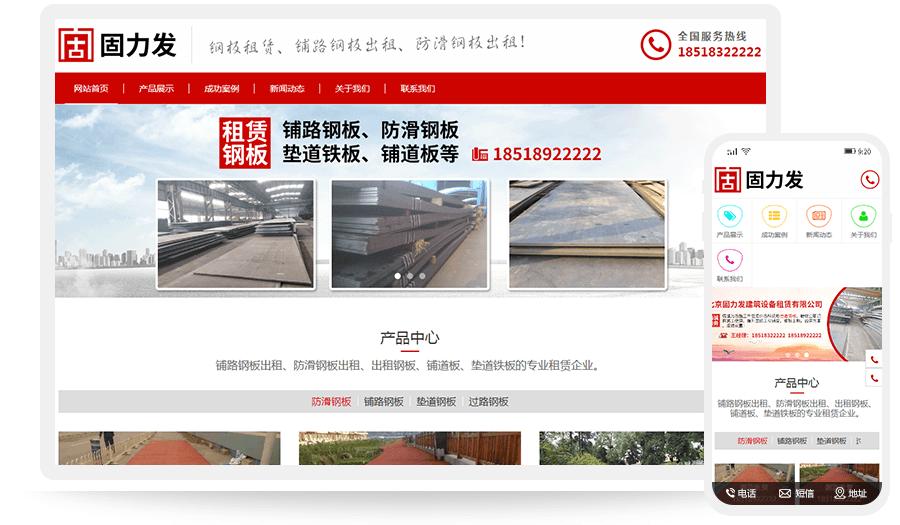 北京固力发建筑设备租赁有限公司