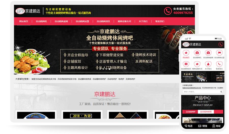 京建鹏达(北京)不锈钢商贸有限责任公司