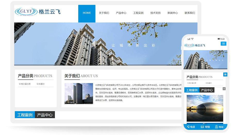 北京格兰云飞科技有限公司