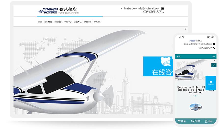 环球信风(北京)国际航空技术有限公司