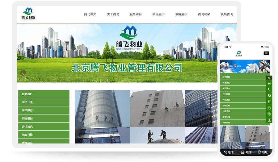 北京腾飞物业管理有限公司