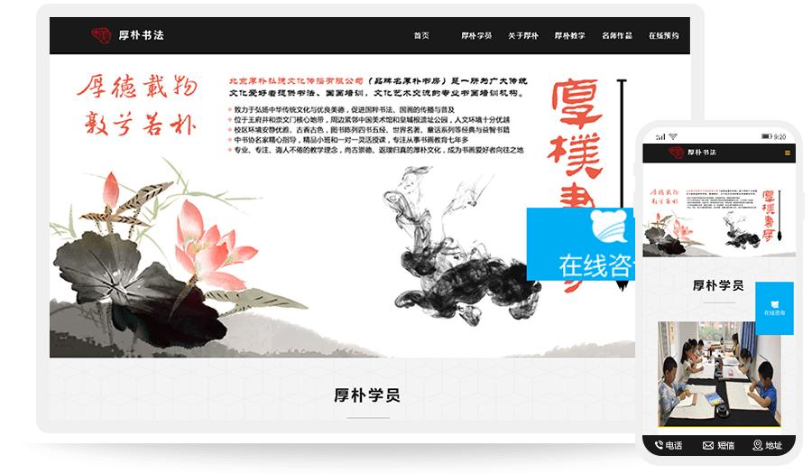 北京厚朴弘德文化传播有限公司