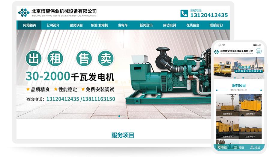 北京博望伟业机械设备有限公司