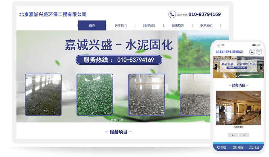 北京嘉诚兴盛环保工程有限公司