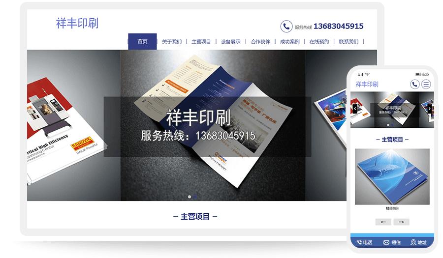 北京昌黎鑫盛广告有限公司