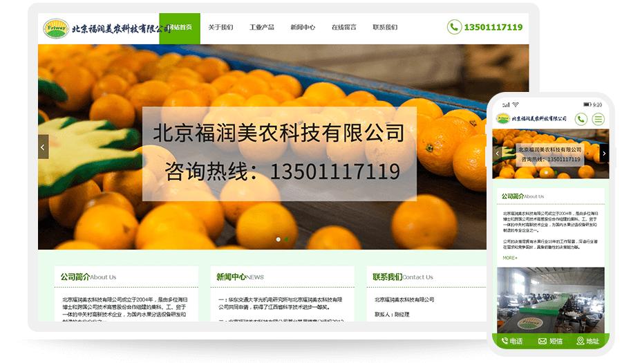 北京福润美农科技有限公司