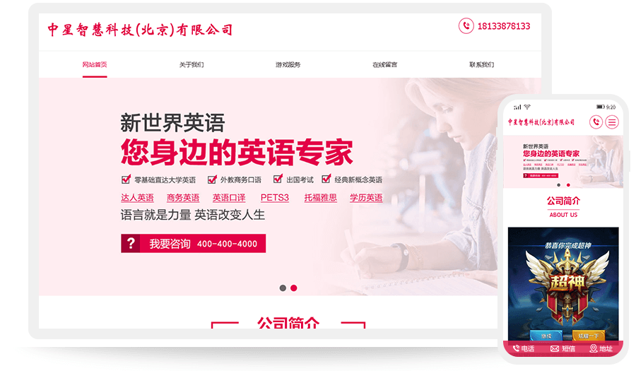 中星智慧科技(北京)有限公司