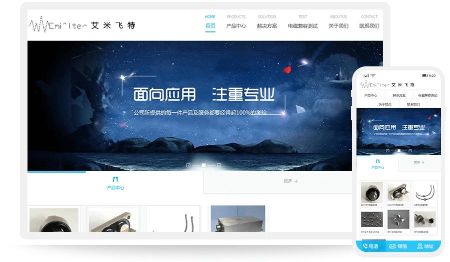 艾米飞特(北京)科技有限公司