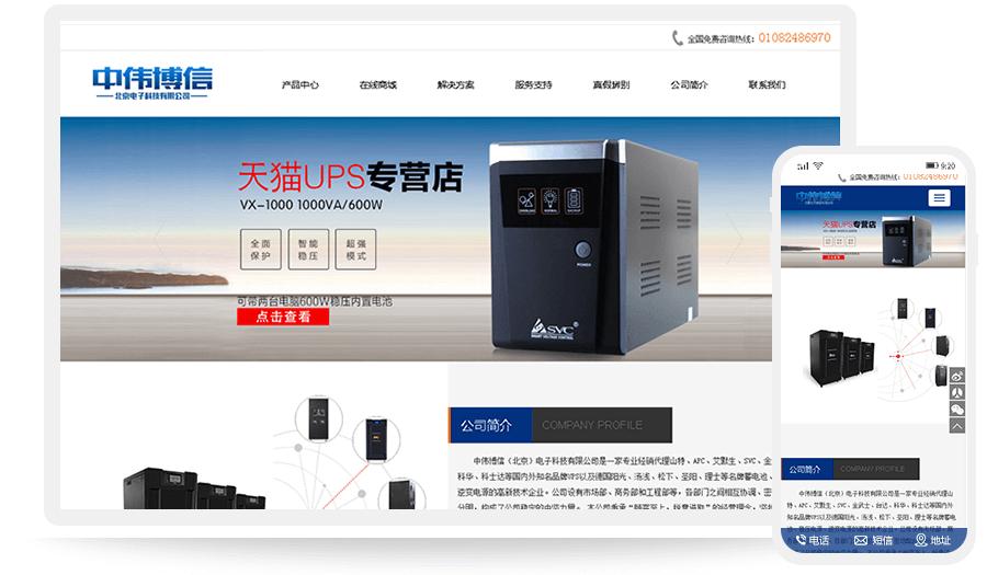 中伟博信(北京)电子科技有限公司