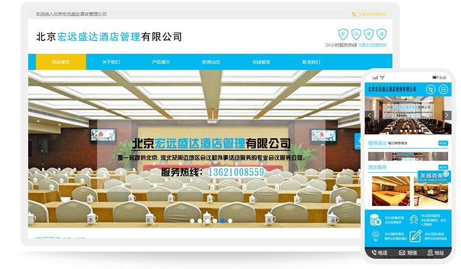 北京宏远盛达酒店管理有限公司