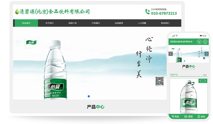 清碧源(北京)食品饮料有限公司