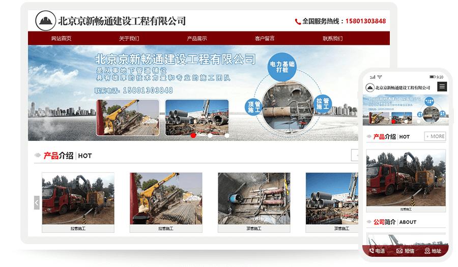 北京京新畅通建设工程有限公司