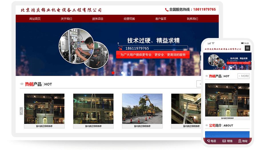 北京鸿庆锦业机电设备工程有限公司
