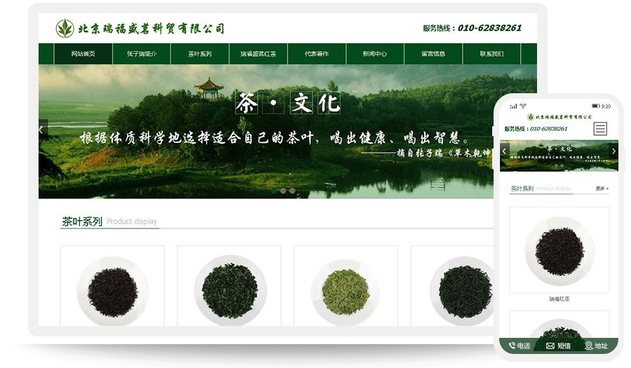 北京瑞福盛茗科贸有限公司