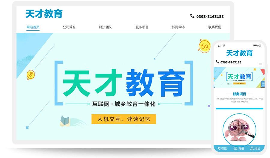 濮阳市天才教育科技有限公司