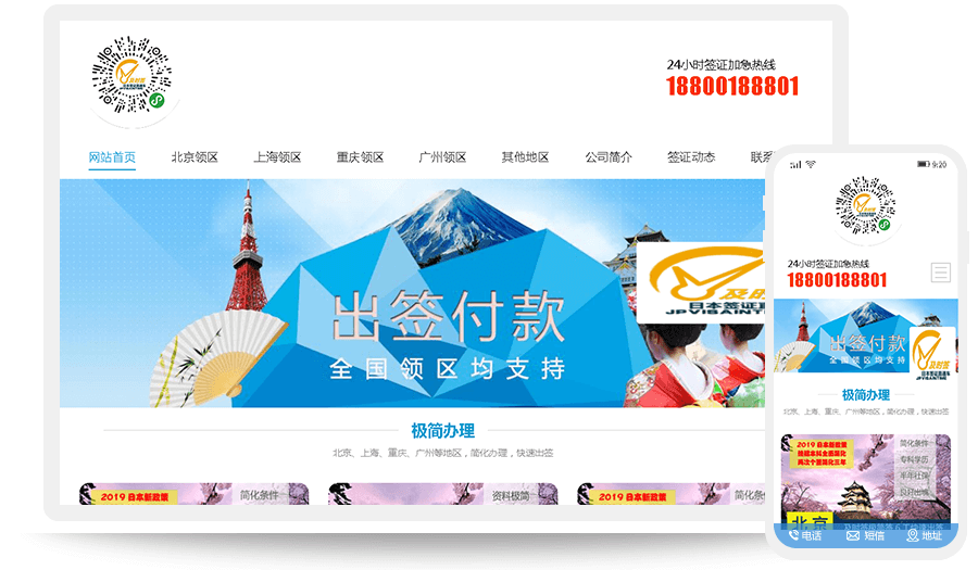北京及时国际旅行社有限公司