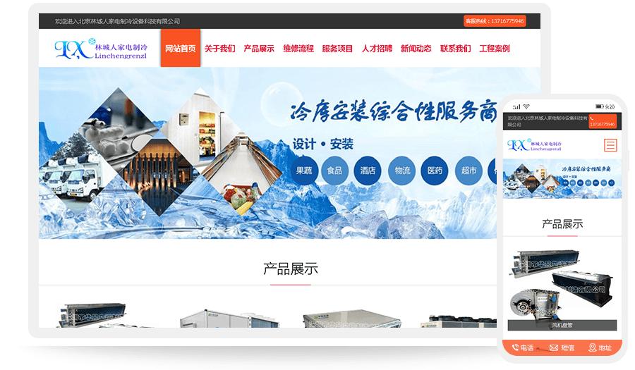 北京林城人家电制冷设备科技有限公司