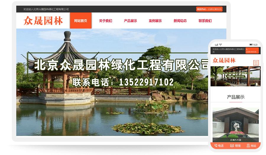 北京众晟园林绿化工程有限公司