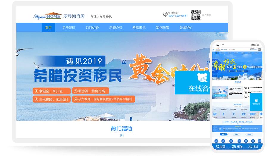 爱琴海宜居(北京)国际信息咨询有限公司