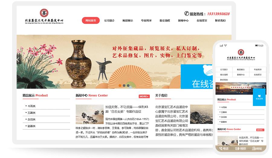 北京鉴宝汇艺术品鉴定有限公司
