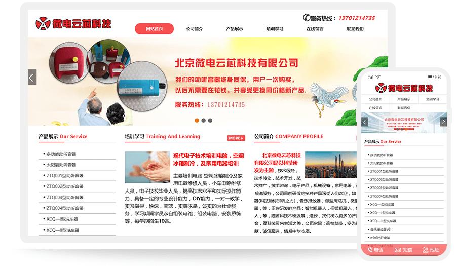 北京微电云芯科技有限公司