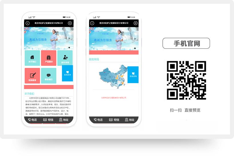 北京市亿护之星服装设计有限公司