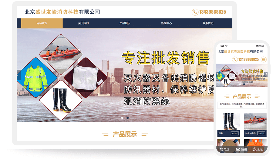 北京盛世友峰消防科技有限公司